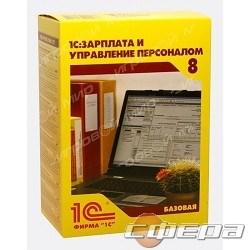 Программное обеспечение 4601546044433 1С:Зарплата и управление персоналом 8. Базовая версия - фото 2653658