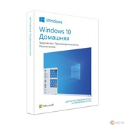 Программное обеспечение HAJ-00073 Microsoft Windows 10 Home Russian 32/64-bit Russia Only USB (replace KW9-00500, KW9-00253)